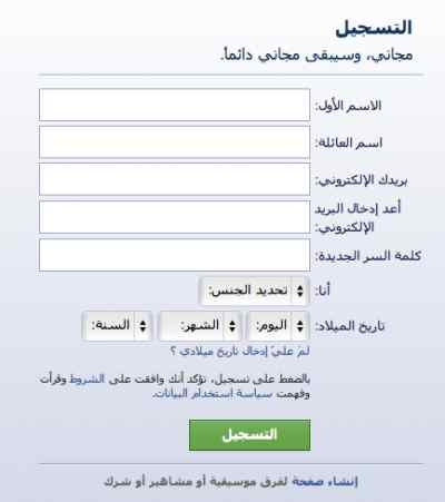 التسجيل في فيس بوك Facebook Sign Up عربي وانشاء حساب جديد في فيس