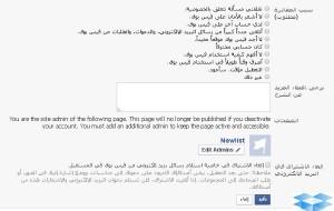 الغاء حساب فيس بوك