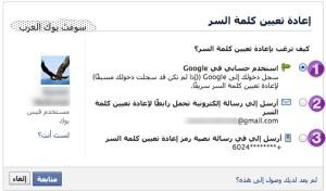 استرجاع كلمة سر الفيس بوك