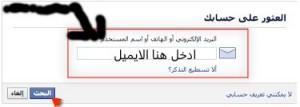 استرجاع كلمة سر فيس بوك