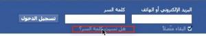 استعادة كلمة سر الفيس بوك