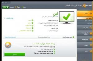 تحميل avast free antivirus مجانا