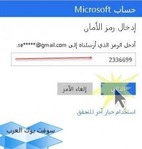 Hotmail 4