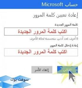 Hotmail 5