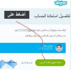 استرداد حساب سكايب Skype