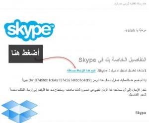 استرجاع حساب سكايب Skype