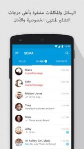 SOMA Messenger softbook