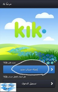 Kik Messenger Sign up 1