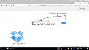 استعادة كلمة مرور حساب جيميل Gmail