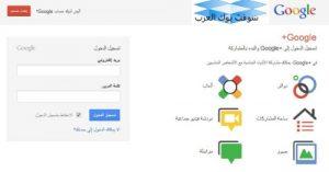 تسجيل الدخول في جوجل بلس