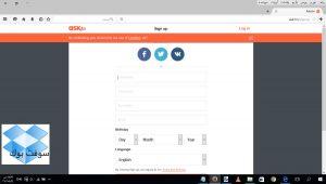 التسجيل في اسك اف ام Ask.fm