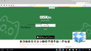 انشاء حساب جديد في اسك اف ام Ask.fm