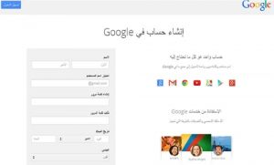 انشاء حساب في جوجل بلس